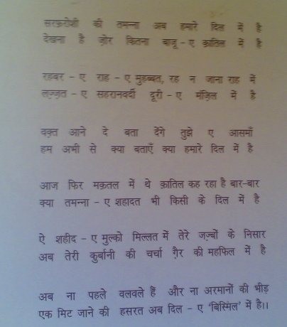 Sarfroshi Ki Tamanna